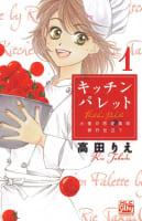 キッチン パレット~小麦の恋愛風味 修行仕立て~(1)