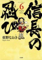 信長の忍び(6)
