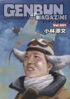 「GENBUN MAGAZINE」シリーズ