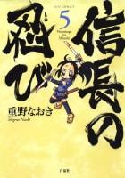 信長の忍び(5)