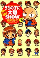 うちの子に日々大爆SHOW(1)