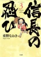 信長の忍び(3)