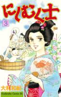 にしむく士(3)