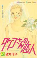 タケコさんの恋人(12)