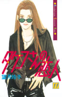タケコさんの恋人(11)