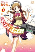 ラジオでGO!(3)