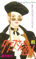タケコさんの恋人(6)