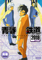 青春鉄道 2019年度版