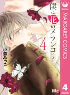 僕に花のメランコリー(4)