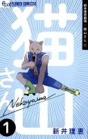 新井理恵劇場 猫山さん 1巻