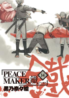 PEACE MAKER 鐵(14)