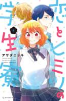 恋とヒミツの学生寮(4)
