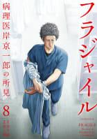 フラジャイル(8) 病理医岸京一郎の所見