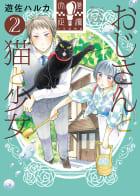 おじさんと猫と少女(2)