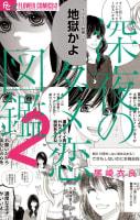 深夜のダメ恋図鑑 2巻
