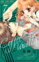 コーヒー&バニラ(7)