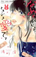 なめて、かじって、ときどき愛でて(3)