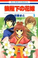 狼陛下の花嫁(3)