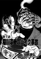 稲川淳二のすご~く恐い話「稲川淳二のバイク事故」