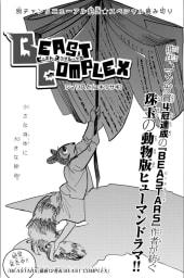 BEAST COMPLEX(別冊少年チャンピオン読切)