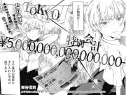 TOKYO特別会計¥5,000,000,000,000,000-