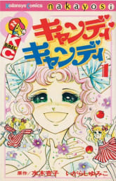 キャンディ♥キャンディ
