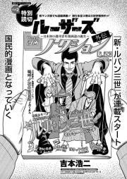 ルーザーズ~日本初の週刊青年漫画誌の誕生~外伝