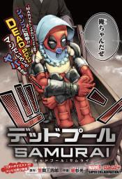 デッドプール:SAMURAI(読切)