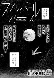 スノウボールアース(読切)