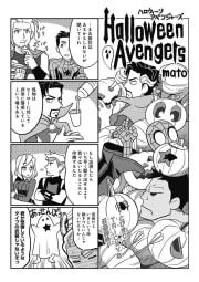 Halloween Avengers