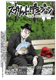 スプリット・デシジョン~袴田巌 無実の元プロボクサー~