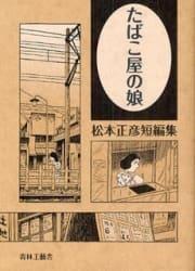 松本正彦短編集 たばこ屋の娘