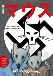 完全版 マウス ――アウシュヴィッツを生きのびた父親の物語