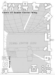 船場センタービルの漫画