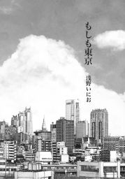 もしも東京