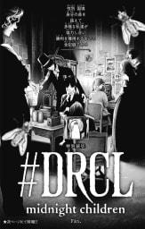 #DRCL midnight children(読切)