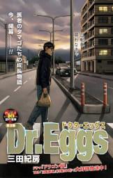 Dr.Eggsドクターエッグス(読切)