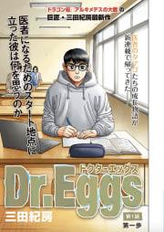 Dr.Eggs ドクターエッグス