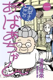 利平さんとこのおばあちゃん