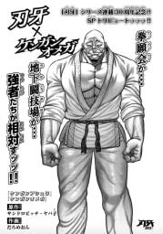 『刃牙』×『ケンガンオメガ』