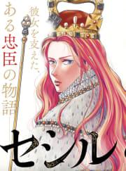 セシルの女王
