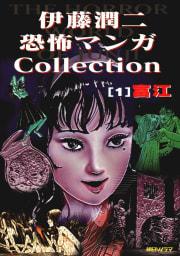 伊藤潤二恐怖マンガCollection