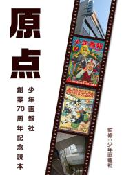 原点~少年画報社創業70周年記念読本~