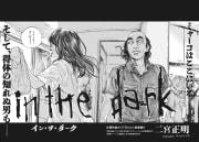 in the dark イン・ザ・ダーク