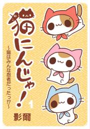 猫にんじゃ!