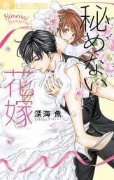 秘めない花嫁(5)