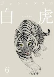 白虎 森の覇王へ 分冊(6)