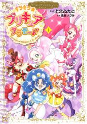 キラキラ☆プリキュアアラモード プリキュアコレクション