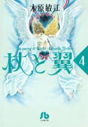 杖と翼(4)