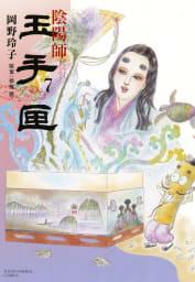 陰陽師 玉手匣(7)